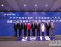 广东省启动工业互联网产业示范基地建设