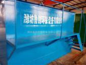 湖南美丽新农村污水处理改造设计