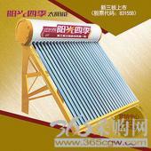 阳光四季管式太阳能热水器机