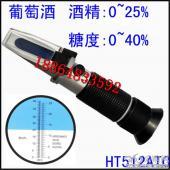 葡萄酒折射仪糖度计0-40% 酒精浓度计0-25%葡萄酒检测折射仪