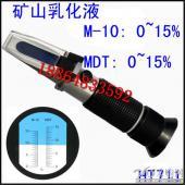 矿山乳化液乳化油浓度检测折射仪M-10/MDT 0~15%乳化液浓度折光