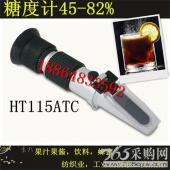 山东恒安厂家定制供应价格低廉糖度计45-82%手持折射仪折光